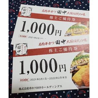 🍴串カツ田中 株主優待😋🍴
