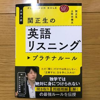 参考書 大学受験(語学/参考書)