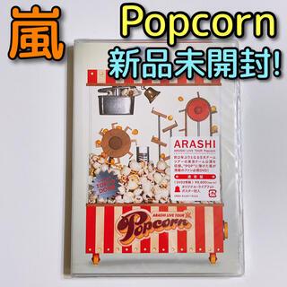 嵐 - 嵐 LIVE TOUR Popcorn DVD 通常盤 大野智 櫻井翔 松本潤