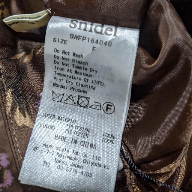 snidel(スナイデル)のsnaidelスナイデル サテン キャミソールとワイドパンツのセット レディースのレディース その他(セット/コーデ)の商品写真