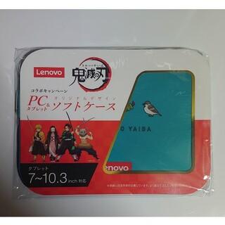 【非売品】Lenovo 鬼滅の刃 コラボキャンペーン PC &タブレットケース