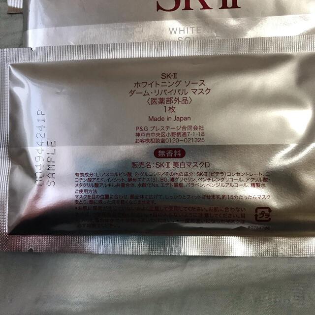 SK-II(エスケーツー)のSK-II エスケーツーホワイトニング ソース ダーム.リバイバル マスク10枚 コスメ/美容のスキンケア/基礎化粧品(パック/フェイスマスク)の商品写真
