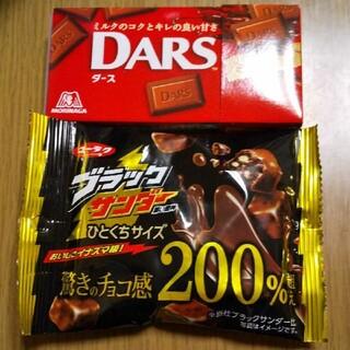 モリナガセイカ(森永製菓)の森永 ダースミルク 42gユーラク ブラックサンダー 55g セット(菓子/デザート)