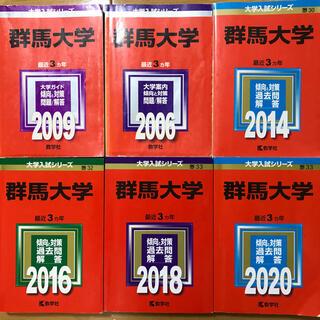 赤本 群馬大学 セット価格(語学/参考書)