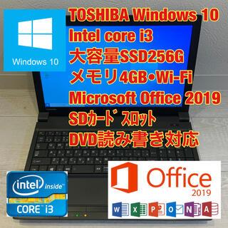 トウシバ(東芝)のNo.121/東芝/ノートパソコン/i3/SSD256G/Office2019(ノートPC)