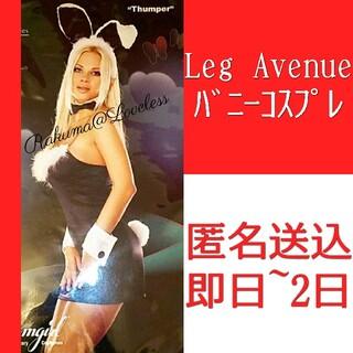 レッグアベニュー(Leg Avenue)のレッグアベニュー バニーガール コスプレ Sサイズ(衣装)