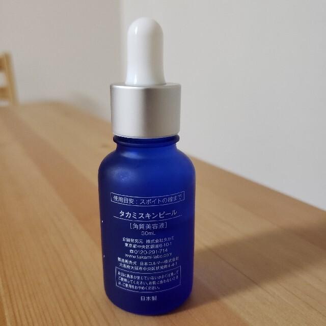 TAKAMI(タカミ)のタカミスキンピール 30ml コスメ/美容のスキンケア/基礎化粧品(美容液)の商品写真