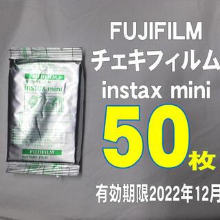 富士フイルム - instaxmini チェキフィルム 50枚 有効期限2022年12月