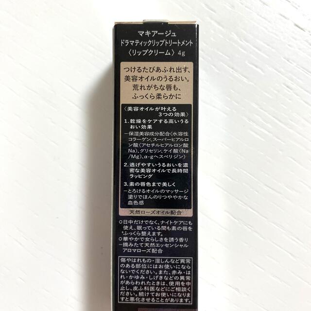MAQuillAGE(マキアージュ)の♡と♡ら♡様専用 マキアージュ リップトリートメント コスメ/美容のスキンケア/基礎化粧品(リップケア/リップクリーム)の商品写真