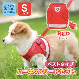 ハーネス リード セット ベストタイプ 犬 猫 用品 レッド S 小型犬