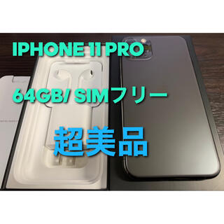 iPhone - IPHONE 11 PRO 64GB SIMフリー超美品