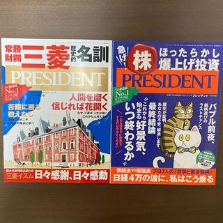 PRESIDENT 最新2冊売り(ビジネス/経済/投資)