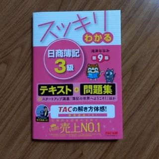 タックシュッパン(TAC出版)の「スッキリわかる日商簿記3級 第9版」(資格/検定)