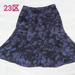 23区 - 23区 ひざ丈スカート 紺色 × ブラック