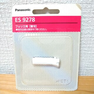 Panasonic - パナソニック フェリエ 替刃 ES9278
