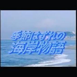 💎季節はずれの海岸物語