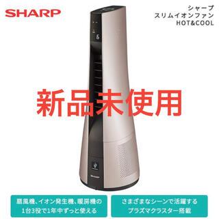SHARP - ☆新品未使用☆SHARP スリムイオンファンHOT&COOL PF-JTH1