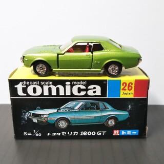 黒箱トミカ トヨタセリカ 1600GT