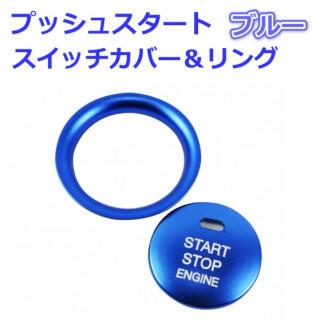 ブルー 2点 スタート ボタン カバー&リング