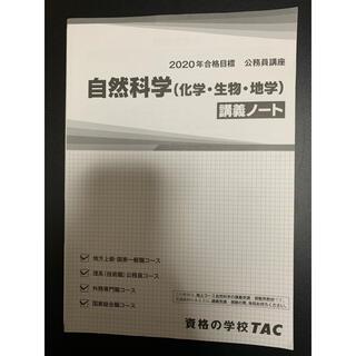 タックシュッパン(TAC出版)の自然科学(化学・生物・地学)講義ノート TAC(資格/検定)