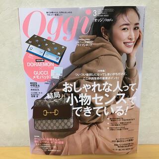 小学館 - oggi オッジ 3月号 雑誌のみ
