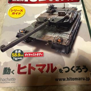 週刊 陸上自衛隊10式戦車を作る 1号~135号全巻