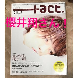 アラシ(嵐)の+act(プラスアクト)2011.9月号 櫻井翔(音楽/芸能)