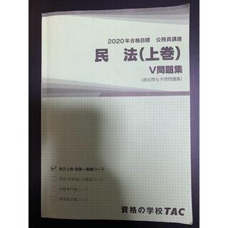 タックシュッパン(TAC出版)のTAC公務員講座 民法(上巻) V問題集(過去問&予想問題集)(資格/検定)