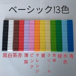 オリケシ専用素材 ベーシック13色