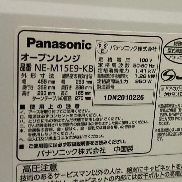 Panasonic(パナソニック)のPanasonic オーブンレンジ NE-M15E9 電子レンジ スマホ/家電/カメラの調理家電(電子レンジ)の商品写真