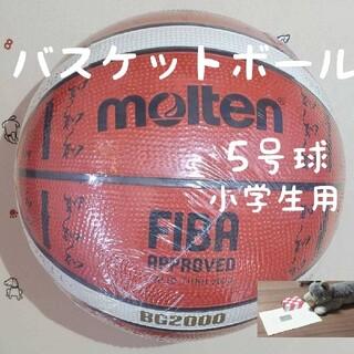 モルテン(molten)のバスケットボール 5号球 モルテン 新品 未使用(バスケットボール)