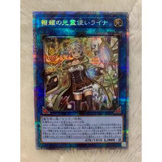 遊戯王 - 照耀の光霊使いライナ プリズマティックシークレットレア 遊戯王