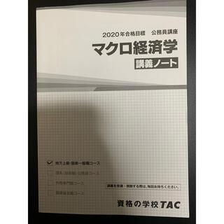 タックシュッパン(TAC出版)のマクロ経済学講義ノート 2020年合格目標 公務員講座(語学/参考書)