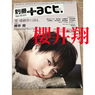 ワニブックス(ワニブックス)の別冊+act vol.15 2014.2 美品 櫻井翔(アート/エンタメ/ホビー)
