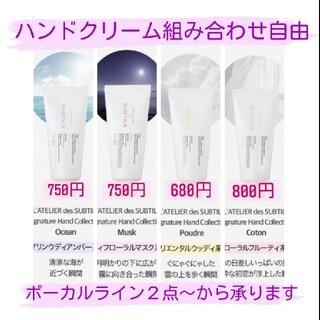 BTS  VT 【ボーカルライン】ハンドクリーム 組み合わせ自由2本から承ります