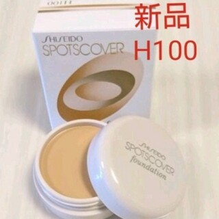シセイドウ(SHISEIDO (資生堂))の新品スポッツカバーH100 部分用 国内正規品 資生堂(コンシーラー)