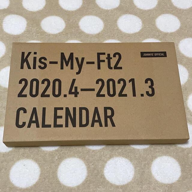 Kis-My-Ft2(キスマイフットツー)のKis-My-Ft2 カレンダー 2020.4-2021.3 エンタメ/ホビーのタレントグッズ(アイドルグッズ)の商品写真