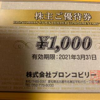 ブロンコビリー株主優待券4000円