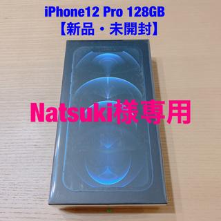 iPhone - iPhone12 Pro 128GB パシフィックブルー【新品・未開封】2分割