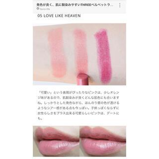 THREE - 春 3500円 THREE ベルベットラスト リップスティック ティント 05