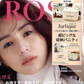 Jurlique - &ROSY12月号付録 ジュリーク 大容量ポーチ