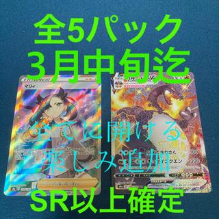 ポケモン - ポケモンカード マリィSR リザードンVMAX 色違い オリパ