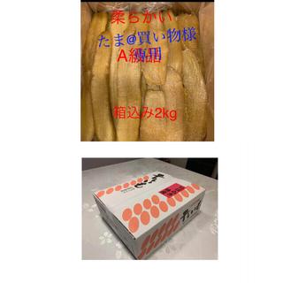 茨城県産干し芋紅はるか箱込み2kg