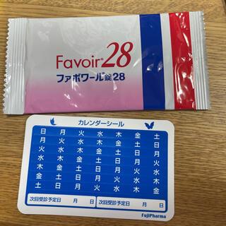 低用量ピル ファボワール28錠