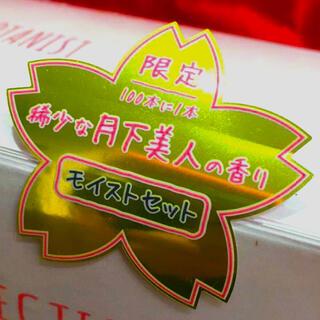BOTANIST - 激レア 春 桜 限定 ボタニスト  月下美人 シャンプー トリートメント セット