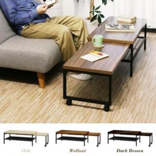 伸縮式 スライドテーブル & 収納付き 木目調 センター テーブル(ローテーブル)