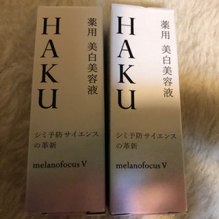 シセイドウ(SHISEIDO (資生堂))の資生堂 薬用 美白美容液 HAKU(美容液)