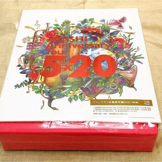 嵐 - 嵐 Anniversary Tour 5×20 DVD FC限定盤