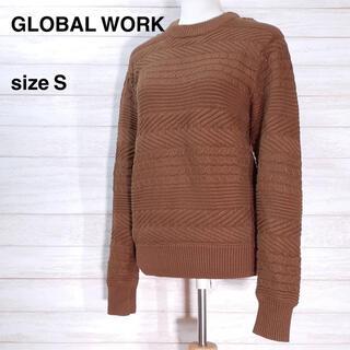 GLOBAL WORK - 【美品】GLOBAL WORK グローバルワーク レディースニットセーター 茶S