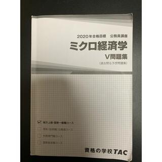 タックシュッパン(TAC出版)のミクロ経済学 V問題集(語学/参考書)